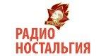 Радио «Ностальгия»