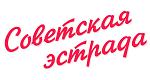 Советская эстрада
